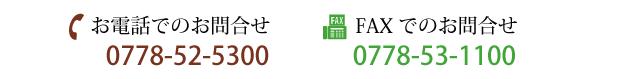 FAXでのお問合せ0778-52-1100