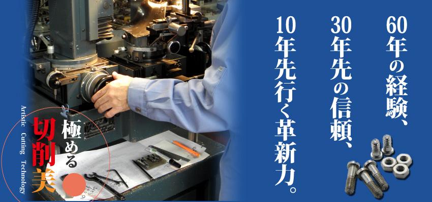 弊社ではチタン加工をはじめ、チタン切削加工、チタン合金加工などのチタン精密加工技術に加え、微細部品などの精密部品加工において、眼鏡部品を中心に様々な分野の工業製品を支える精密加工・精密技術の開発を行っております。小ロットから短期納期、お客様のニーズに合わせてご提案いたします。60年の経験、30年先の信頼、10年先行く革新力。 極める切削美