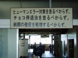 工場内標語03