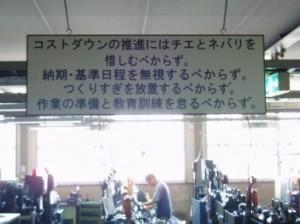 工場内標語04