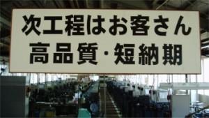 工場内標語07