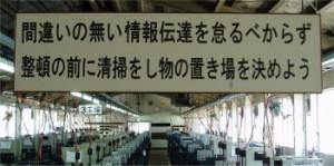 工場内標語08