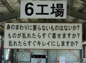 工場内標語11