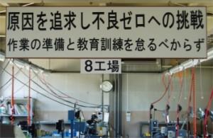 工場内標語12