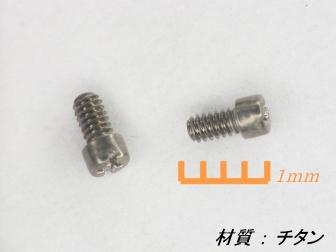 チタン転造ネジ加工品